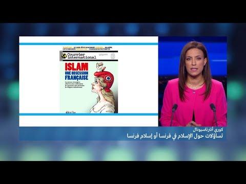 شاهد العولمة تفقد بريقها وهذه نظرة الإسلام في فرنسا
