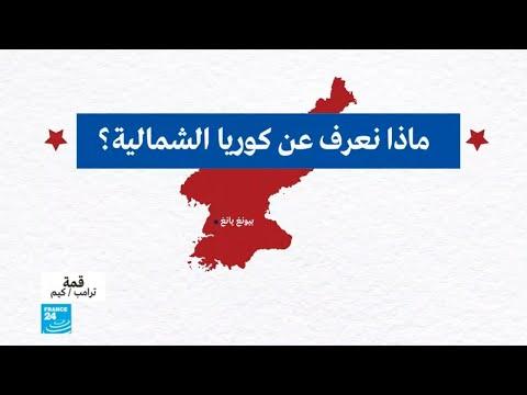 بالفيديومعلومات لا تعرفها عن كوريا الشمالية