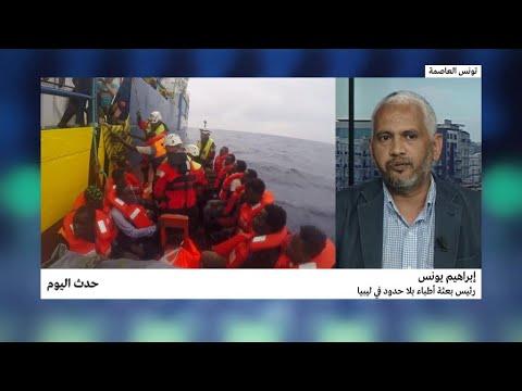 سفينة أكواريوس تعتبر حرصًا إنسانيًا أم نفاقًا أوروبيًا