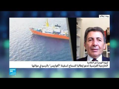 فرنسا تدعو إيطاليا لاستقبال سفينة المهاجرين أكواريوس