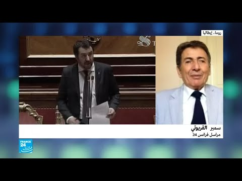إيطاليا تطالب فرنسا بالاعتذار رسميًا