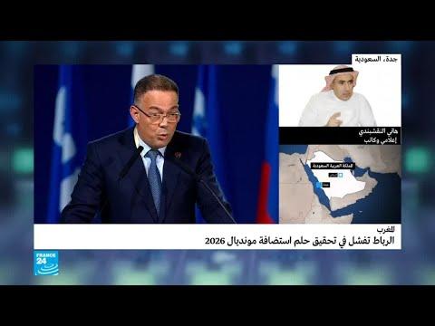أسباب تصويت السعودية ضد المغرب لاستضافة مونديال 2026