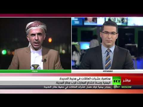 شاهد قوات التحالف العربي تدخل مشارف مطار الحديدة في اليمن
