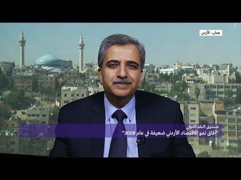 شاهد وزير المال الأردني يكشف موقف الحكومة من التحديات المتفاقمة في البلاد