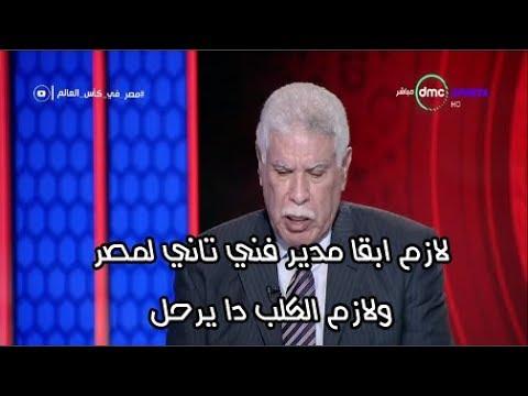 شاهدبكاء حسن شحاته بعد خسارة مصر أمام روسيا بثلاثية