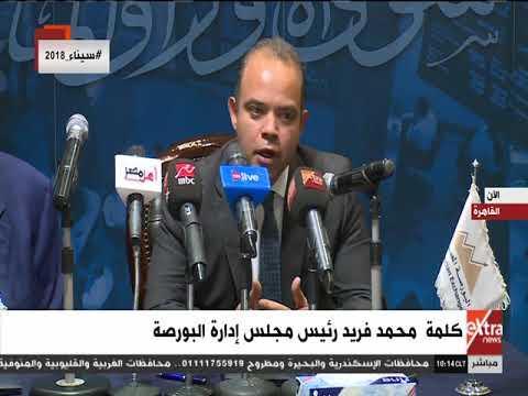 شاهد توقيع اتفاقية تعاون بين البورصة المصرية والمقاصة