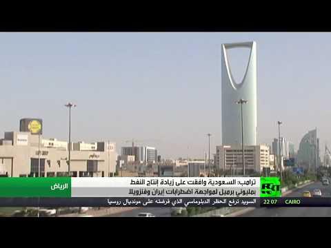 شاهد ترامب يُؤكّد أنّ السعودية ستزيد مليونَي برميل من النفط