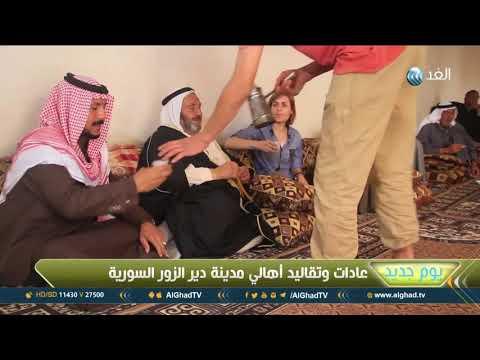 شاهد عادات وتقاليد أهالي مدينة دير الزور السورية