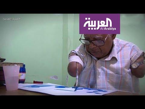شاهد أحمد الحكيم خطّاط مصري دون يدين