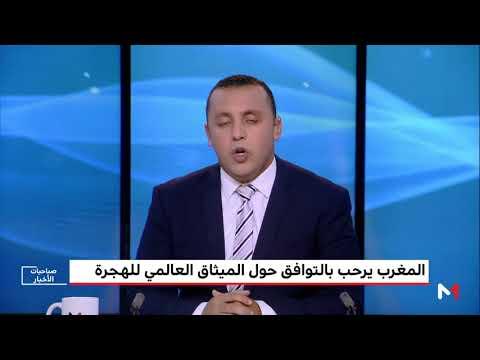 شاهدالمغرب يرحّب بالتوافق بشأن الميثاق العالمي للهجرة