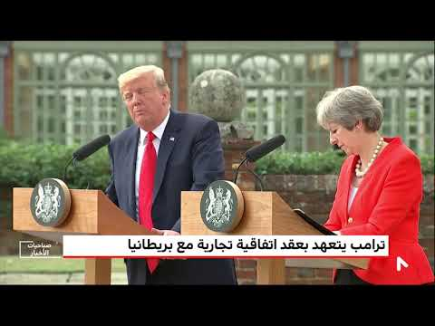 شاهدترامب يتعهد بعقد اتفاقية تجارية مع بريطانيا