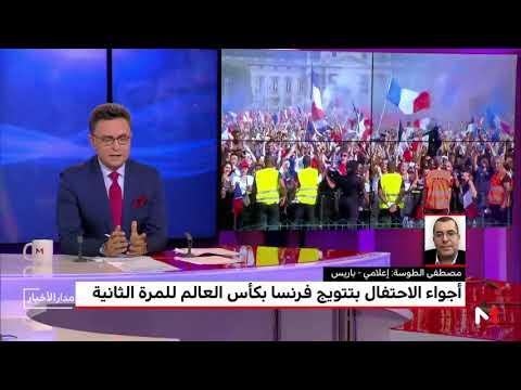 شاهد الطوسة ينقل أجواء الاحتفال بتتويج فرنسا بالمونديال