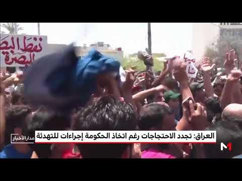 شاهد غضب شعبي في العراق ضد تدهور الأوضاع المعيشية