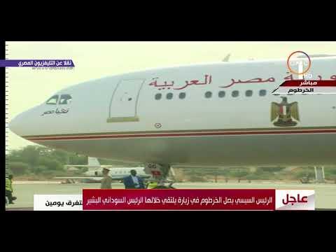 شاهد   لحظة وصول الرئيس المصري عبد الفتاح السيسي الخرطوم