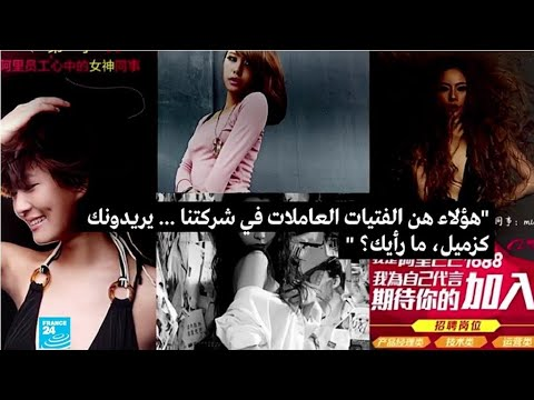 شاهدشابات صينيات يلجأن إلى عمليات التجميل