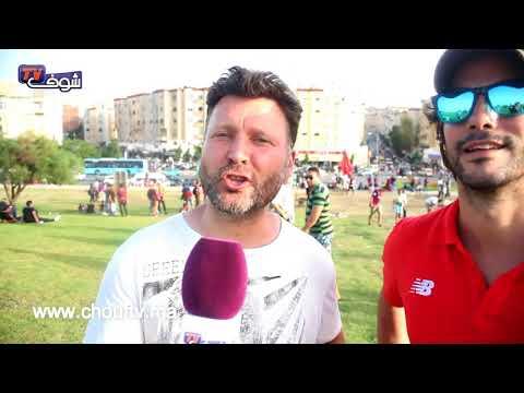 شاهد:جمهور برشلونة وإشبيلية يشيدون بمدينة طنجة