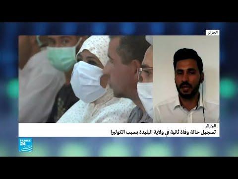 شاهد وفاة حالة ثانية جراء الكوليرا في الجزائر واتساع نطاق المرض