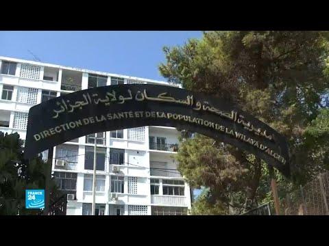 انتقادات حادة تواجهها الحكومة الجزائرية بعد ظهور عشرات الإصابات بالكوليرا