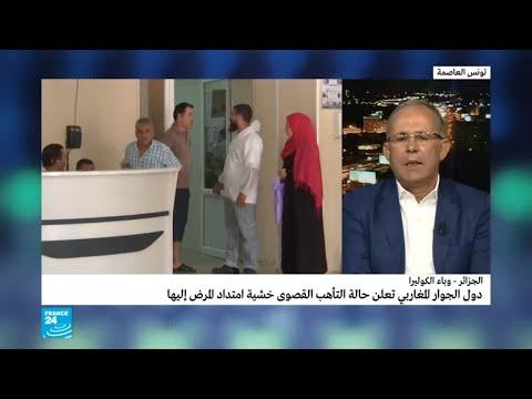 شاهد القلق والخوف من انتقال الكوليرا يسيطران على تونس