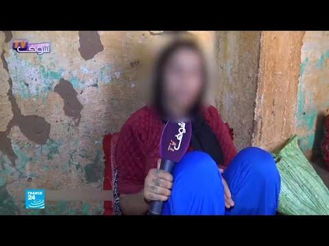 شاهد شهادة الفتاة المغربية التي تعرّضت لاغتصاب جماعي