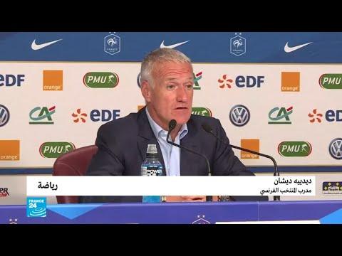 شاهد تشكيلة المنتخب الفرنسي لمواجهة ألمانيا
