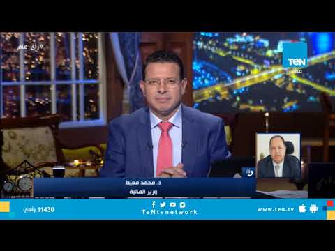 وزير المال المصري يشيد بماكينات الفكة في محطات المترو