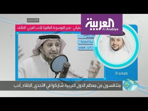 الموسوعة العالمية للأدب العربي تنظم تحدي لإلقاء الشعر عبر تويتر