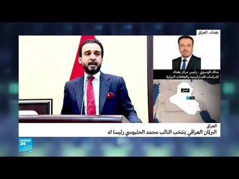 شاهد محلل عراقي يكشف تداعيات انتخاب الحلبوسي رئيسًا للبرلمان الجديد