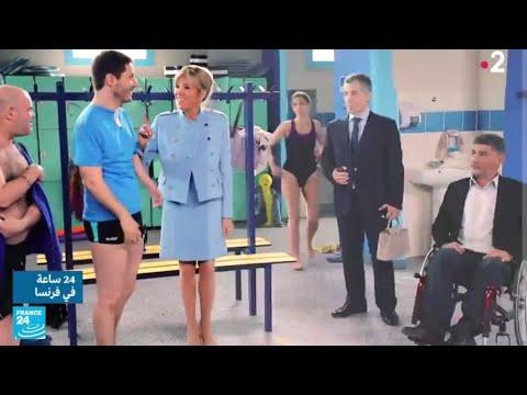 بريغيت ماكرون تشارك في مسلسل غرف الملابس