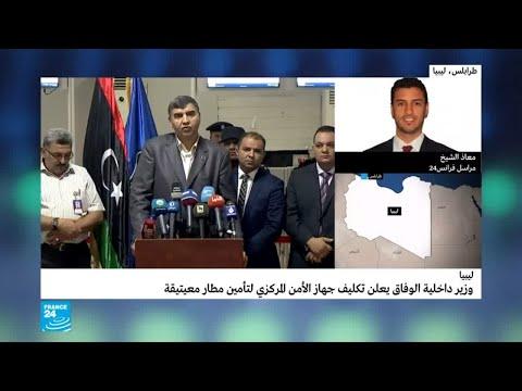شاهد لحظة استلام جهاز الأمن المركزي الليبي أمن مطار معيتيقة