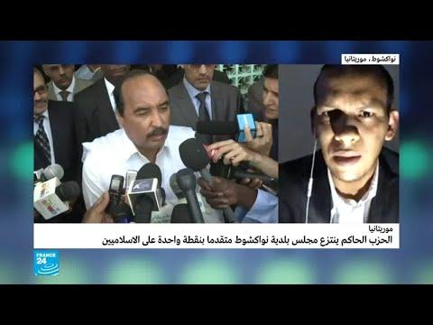 شاهد الحزب الحاكم في موريتانيا ينتزع مجلس بلدية نواكشوط