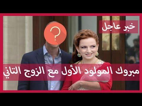 بالفيديو حقيقة وضع الأميرة للا سلمى مولودها الثالث