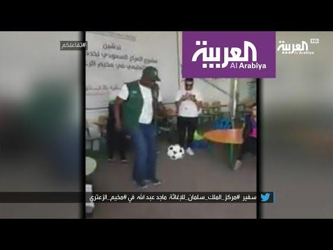 شاهد   ماجد عبدالله يتحول إلى حارس مرمى مع اللاجئين