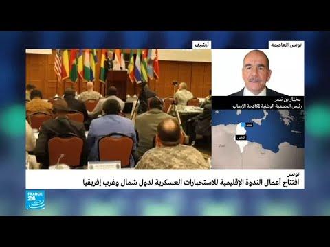 شاهدافتتاح أعمال الندوة الإقليمية للاستخبارات العسكرية لدول شمال وغرب أفريقيا