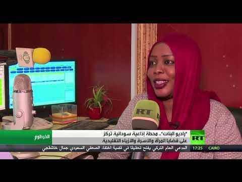 شاهد إنشاء محطة إذاعية خاصة بالمرأة في السودان