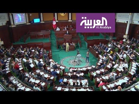 السياحة البرلمانية ظاهرة جديدة في السياسة التونسية