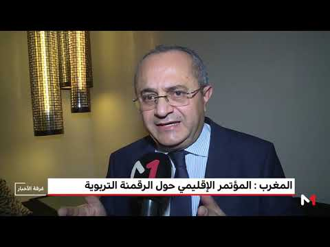 شاهد المؤتمر الإقليمي عن الرقمنة التربوية في المغرب