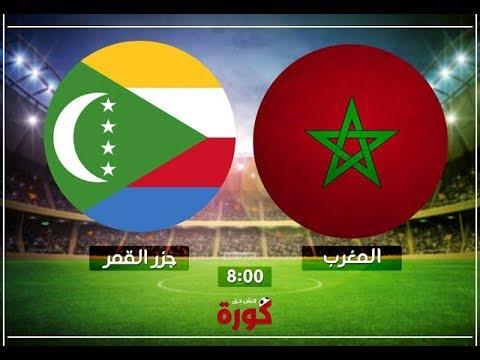 شاهد: بثّ مباشر لمباراة المغرب وجزر القمر