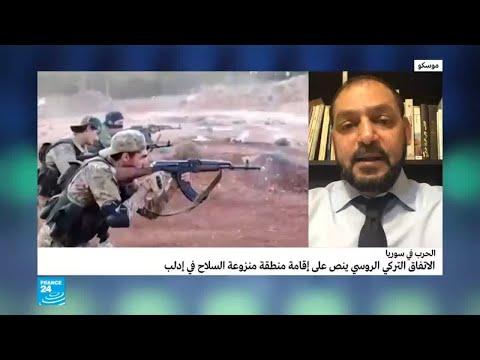 شاهدالاتفاق التركي الروسي ينص على إقامة منطقة منزوعة السلاح في إدلب