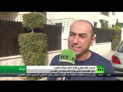 شاهد رد فعل الخارجية الفلسطينية للإجراءات الأميركية في القدس