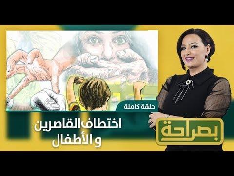 شاهدبرنامج  بصراحةيناقش قضية اختطاف القاصرين و الأطفال