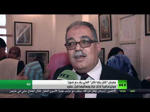 شاهد معرض كان ياما كان الفوتوغرافي لأهم الآثار في غزة
