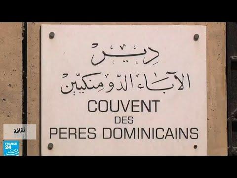 دير الدومنيكان يحتضن واحدة من أكبر المكتبات العربية والإسلامية