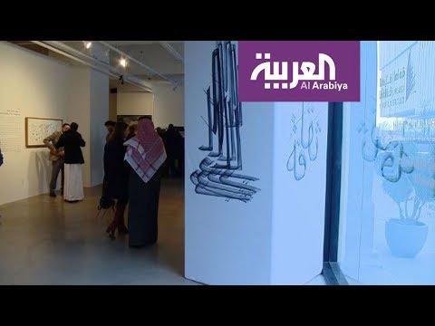 معرض سعودي في شارع شعبي في نيويورك