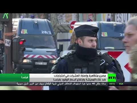 شاهد مقتل متظاهرة فرنسية وإصابة آخرين خلال احتجاجات شعبية