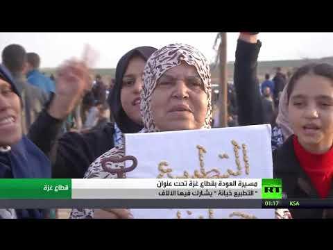 شاهد استمرار مسيرات العودة في قطاع غزة بمشاركة الآلاف
