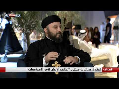 شاهد انطلاق فعاليات ملتقى تحالف الأديان لأمن المجتمعات في الإمارات