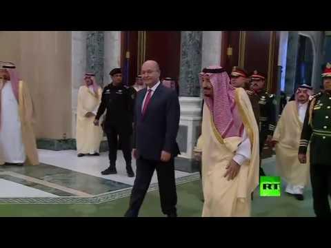 شاهد لحظة استقبال الملك سلمان للرئيس العراقي برهم صالح في الرياض
