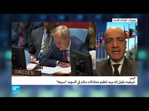شاهد مارتن غريفيث يدعو إلى تنظيم محادثات سلام يمنية في السويد