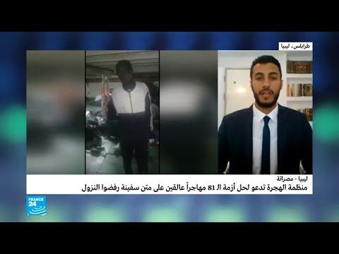 شاهد عشرات المهاجرين واللاجئين يرفضون النزول في ليبيا خوفًا من التعذيب والتوقيف